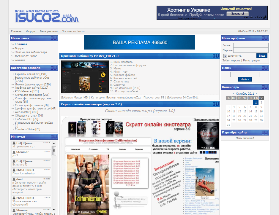 Rip нового шаблона сайта isucozcom скачать бесплатно